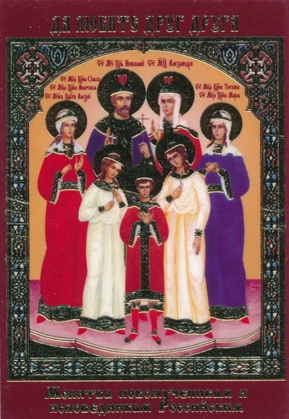 """Икона ламинированная с молитвой """"Святые новомученики и исповеднии России"""""""