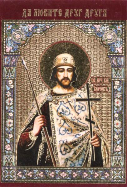 """Икона ламинированная с молитвой """"Святой князь Борис"""""""