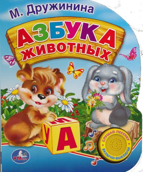 Книжка-игрушка Азбука животных