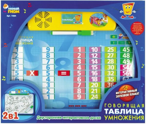 Игрушка: Двусторонняя интерактивная доска. Говорящая таблица умножения. Серия Умный гном