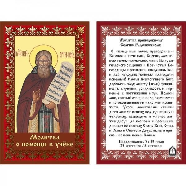Икона ламинированная с молитвой Сергий Радонежский