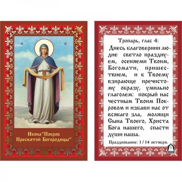Икона ламинированная с молитвой Покров Пресвятой Богородицы