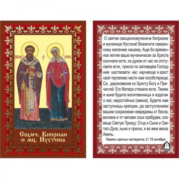 Икона ламинированная с молитвой Киприан и Иустина