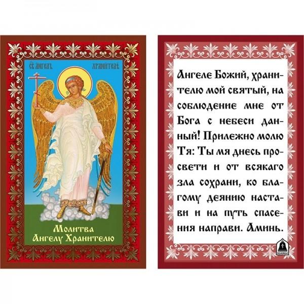Икона ламинированная Ангел Хранитель, тиснение