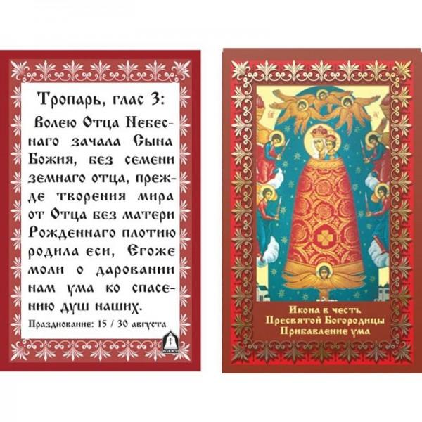 """Икона Божией Матери ламинированная с молитвой """"Прибавление ума"""""""