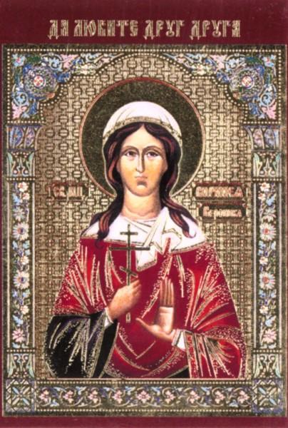 """Икона ламинированная с молитвой """"Святая мученица Вероника (Виринея) Едесская"""""""