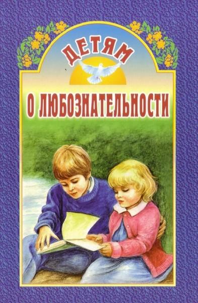 Детям о любознательности
