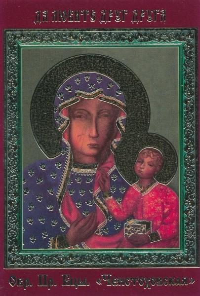 """Икона Божией Матери с молитвой """"Ченстоховская"""""""
