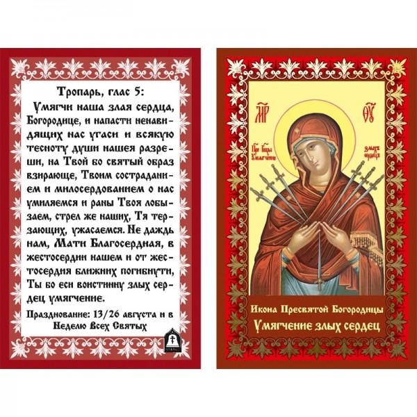Икона Девы Марии ламинированная с молитвой «Умягчение злых сердец»