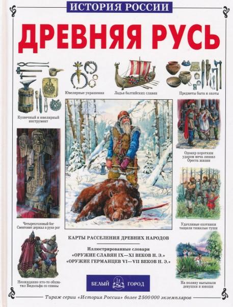 История России: Древняя Русь