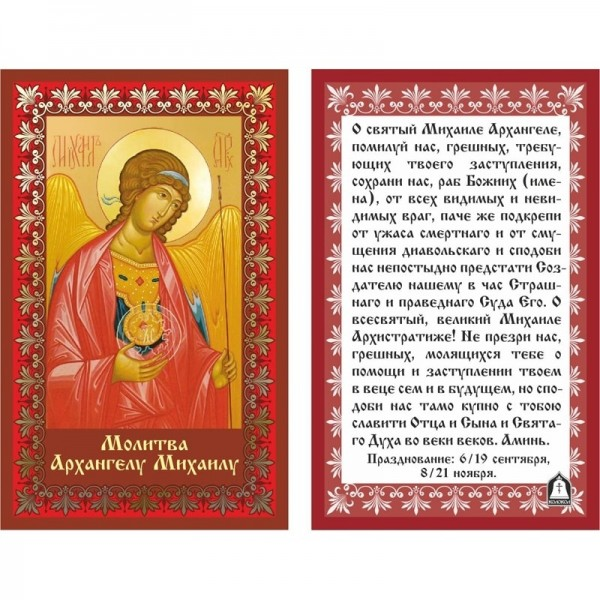 Икона ламинированная с молитвой Архангел Михаил