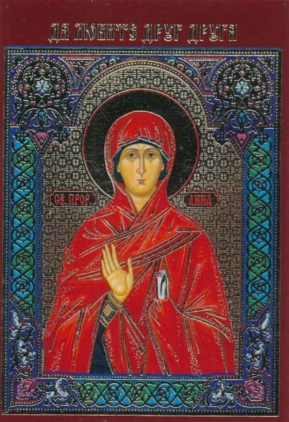 """Икона с молитвой """"Святая Анна Пророчица"""""""