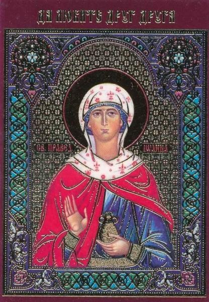 """Ламинированная икона с молитвой """"Праведная Иоанна Мироносица"""""""