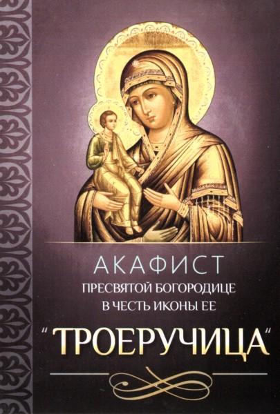 """Акафист Пресвятой Богородице в честь иконы Ее """"Троеручица"""""""