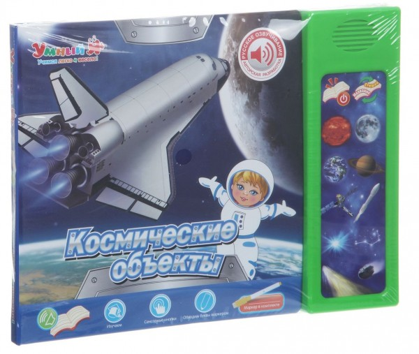 Космические объекты. Интерактивная книга для детей