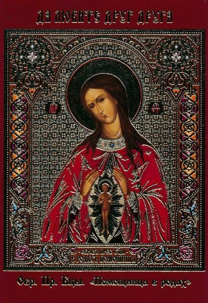 """Икона ламинированная с молитвой """"Помощница в родах"""""""