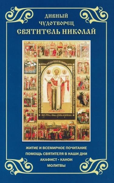 Дивный чудотворец святитель Николай