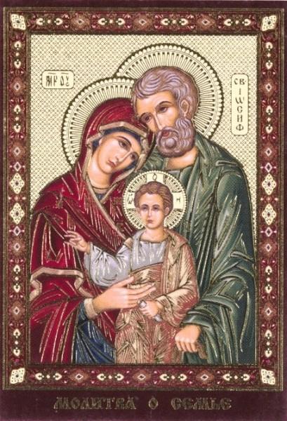 """Икона ламинированная с молитвой о семье """"Святое семейство"""""""