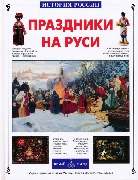 История России: Праздники на Руси