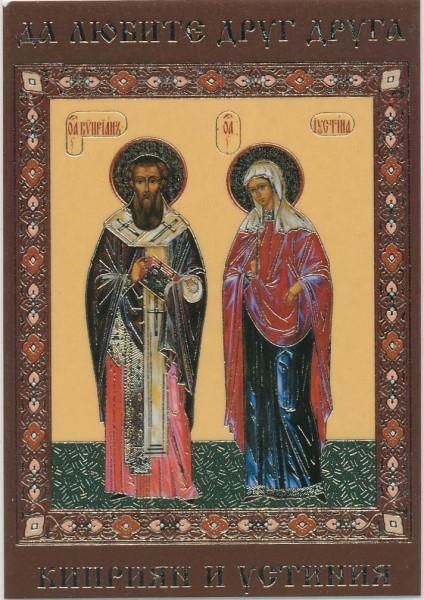 """Ламинированная икона """"Священномученик Киприан и мученица Иустина"""""""