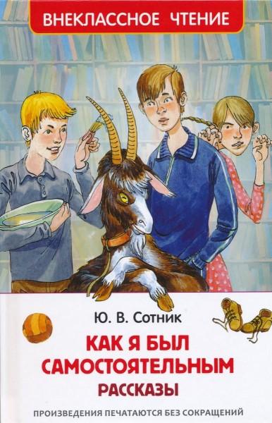 Как я был самостоятельным. Рассказы. Внекласное чтение.