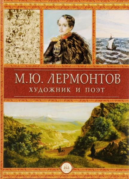 М.Ю. Лермонтов – художник и поэт