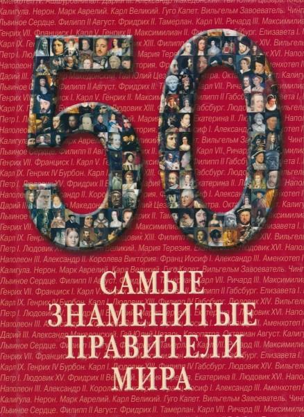 50. Самые знаменитые правители мира
