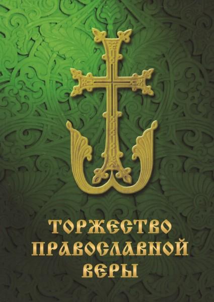 Торжество православной веры. Часть 3