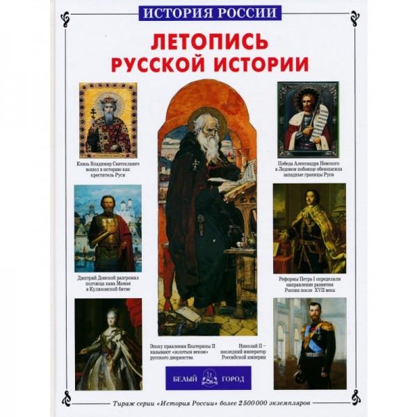 История России: Летопись русской истории