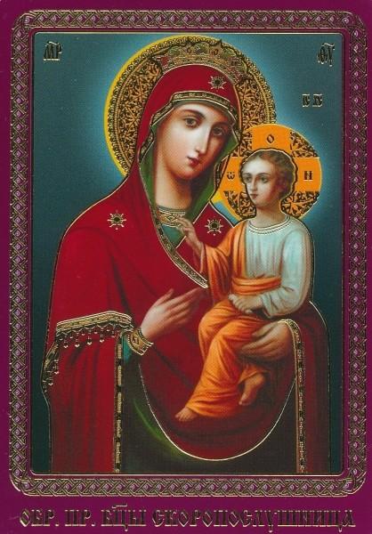 """Икона Божей Матери с молитвой """"Скоропослушница"""""""