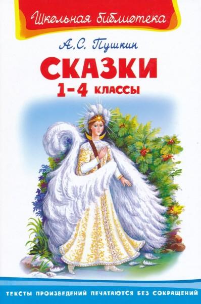 Сказки 1-4 классы. А.С.Пушкин