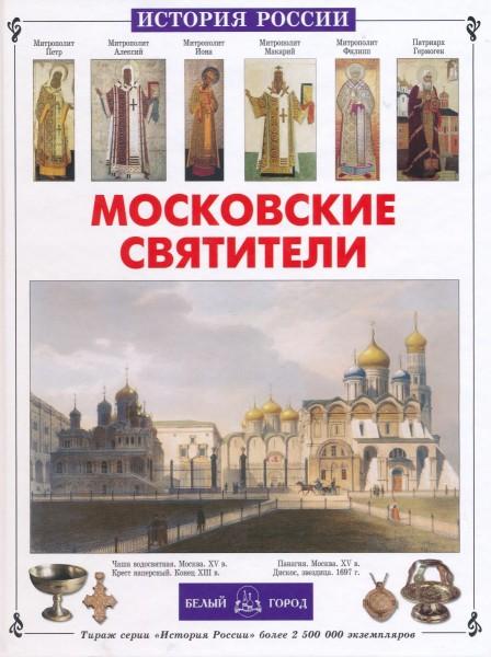 История России: Московские святители