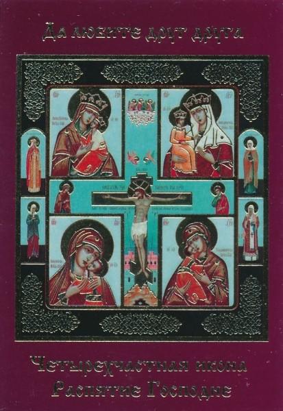 """Четырехчастная икона """"Распятие Господне"""" с молитвой к Божией Матери о детях"""