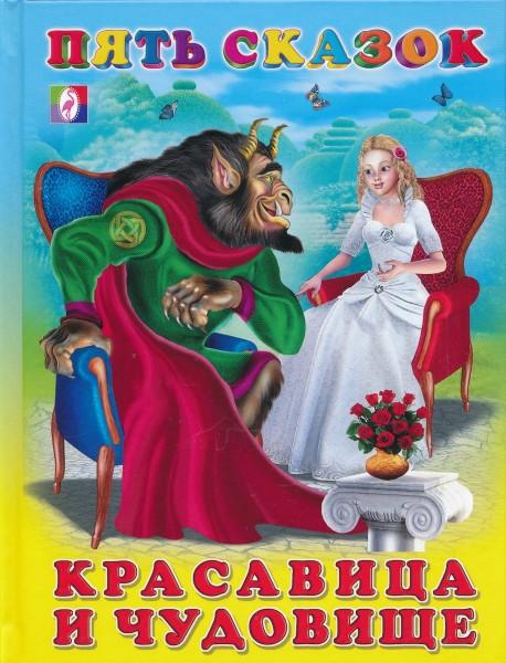 """Пять сказок """"Красавица и чудовище"""""""