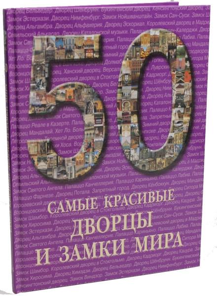 50.Самые красивые дворцы и замки мира