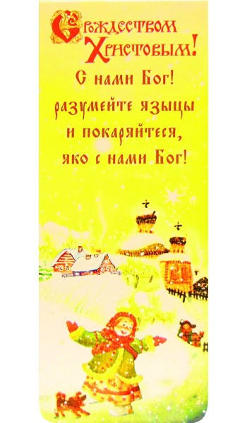 """Закладка с магнитом """"С Рождеством Христовым"""""""