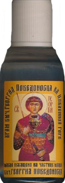 Масло освещенное от мощей вмч. Георгия Победоносца