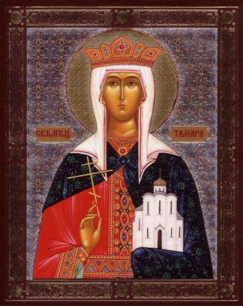 """Икона """"Святая благоверная царица Тамара"""""""