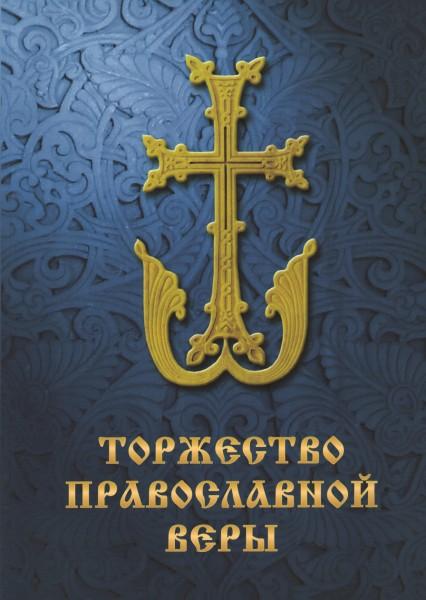Торжество православной веры. Часть 2