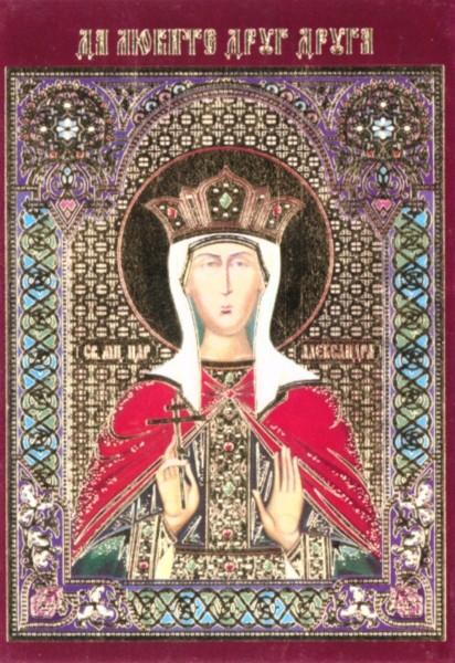 """Икона ламинированная с молитвой """"Святая царица Александра Римская"""""""
