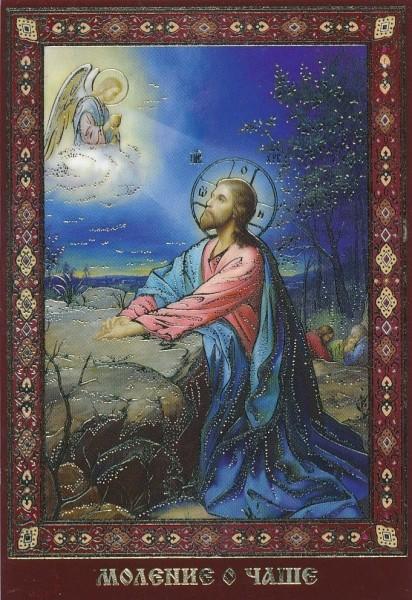 """Икона с молитвой """"Моление о чаше"""""""