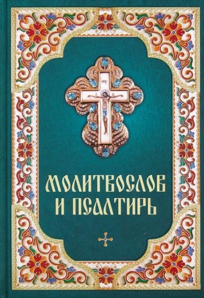 Молитвослов и Псалтирь. Русский шрифт.