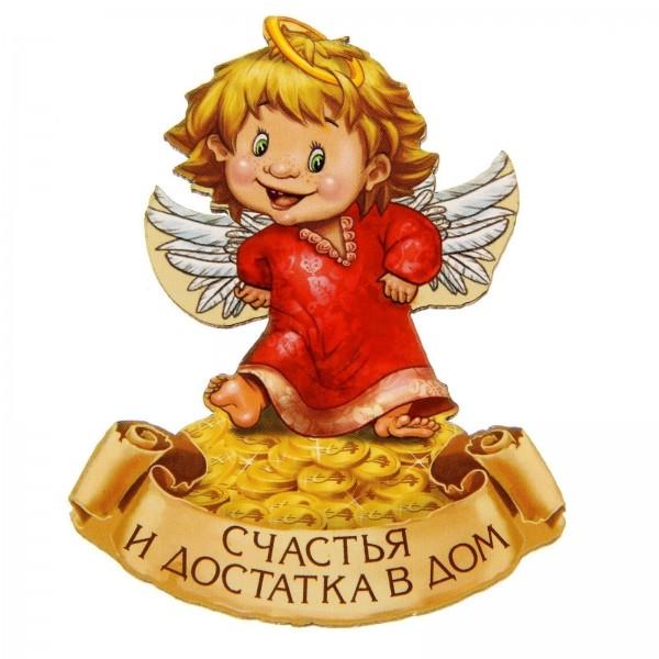 """Магнит Ангел """"Счастья и достатка в дом"""""""