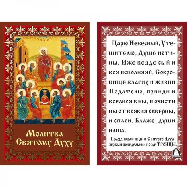 Икона ламинированная с молитвой Cвятому Духу