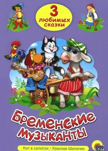 Три любимые сказки. Бременские музыканты.