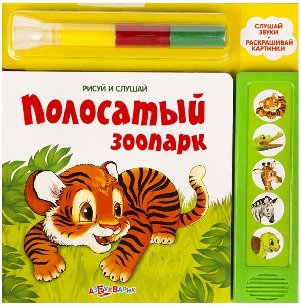 Полосатый зоопарк