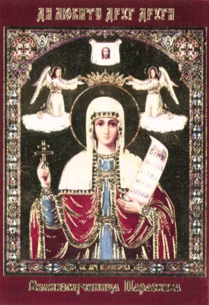 """Икона ламинированная с молитвой """"Святая великомученица Параскева Пятница"""""""