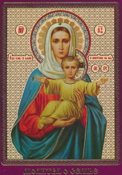 Икона ламинированная с молитвой о семье