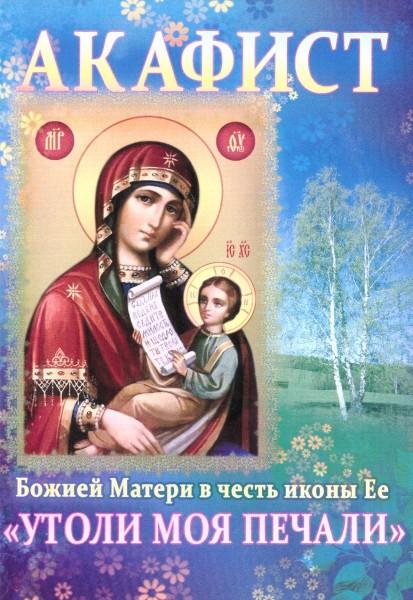"""Акафист Божией Матери в честь иконы Ее """"Утоли моя печали"""""""