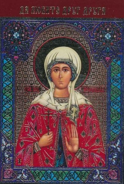 """Икона ламинированная с молитвой """"Святая мученица Неонилла"""""""